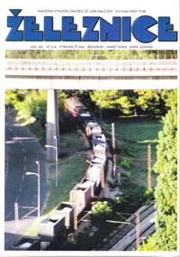 Pojava pukotina na ramovima obrtnih postolja lokomotiva serije JŽ 441